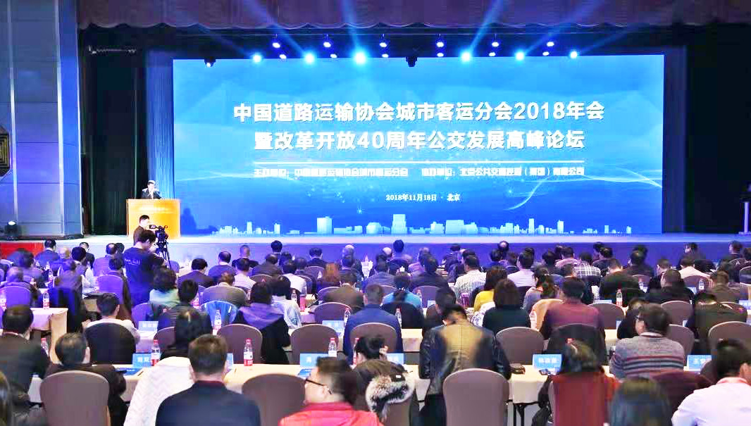 中国道路运输协会城市客运分会2018年会暨改革开放40周年公交发展高峰论坛