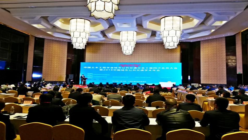 中国土木工程学会城市公共交通分会十届四次会员大会暨2018中国城市公共交通学术年会