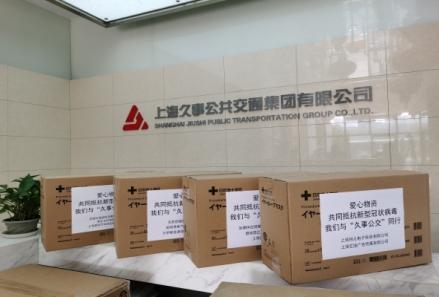 2020年2月3日向久事公交集团捐赠第二批防疫物资