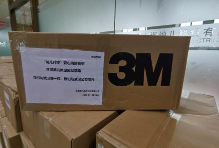 2020年2月再次向武汉公交集团捐赠防疫物资