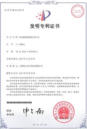 发明专利证书3