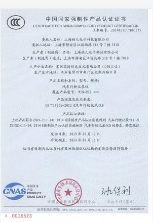国家强制性产品3C认证