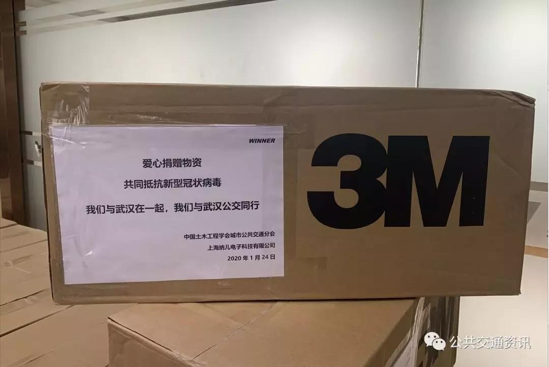 【公共交通资讯】武汉公交集团致中国土木工程学会公交分会及亚博体育在线登录科技的《感谢信》