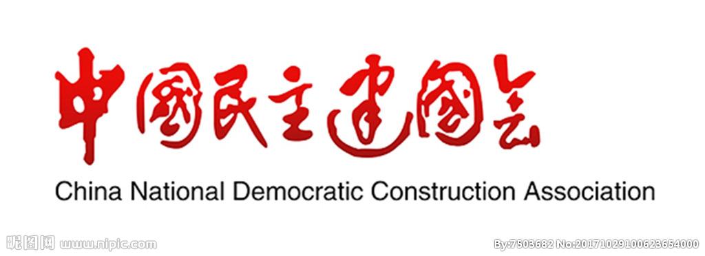 【中国民主建国会】防控疫情 守望相助 微信办公 上海民建高效行动