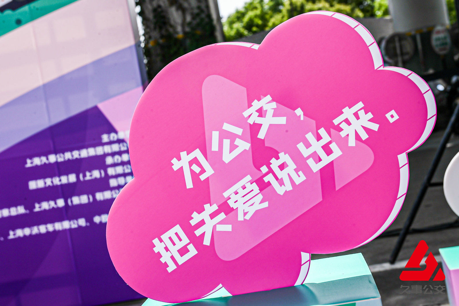 表白公交 | 第二届5.20全国公交驾驶员关爱日活动开启